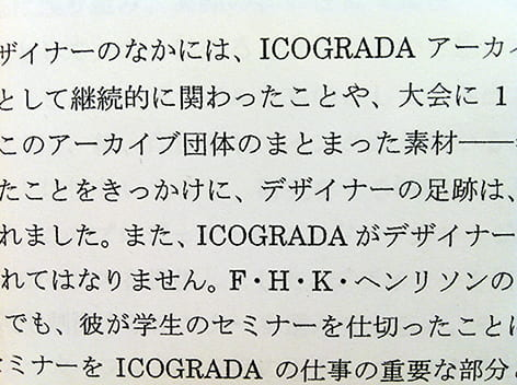 An image showing a font with Japanese text with some English names.
