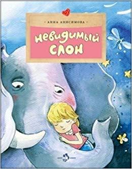 Nevidimyj Slon