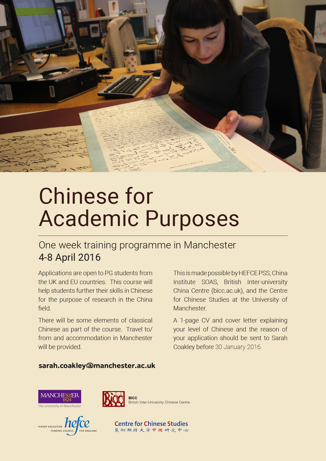 University of manchester british inter university china centre chinese classes spiritdancerdesigns Gallery