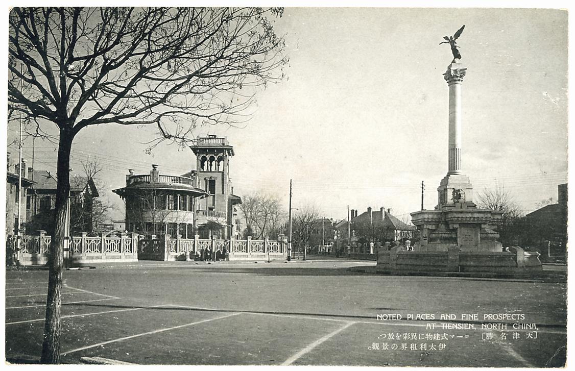 Piazza Regina Elina, Italian Concession, Tientsin