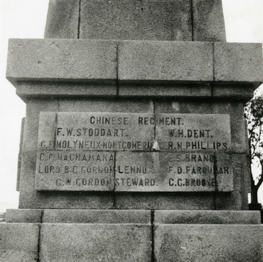 First World War memorial, Weihaiwei.  Ruxton collection, Ru-s087.