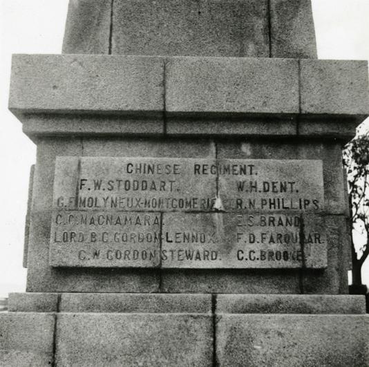 First World War memorial, Weihaiwei.  Ruxton collection, Ru-s087.