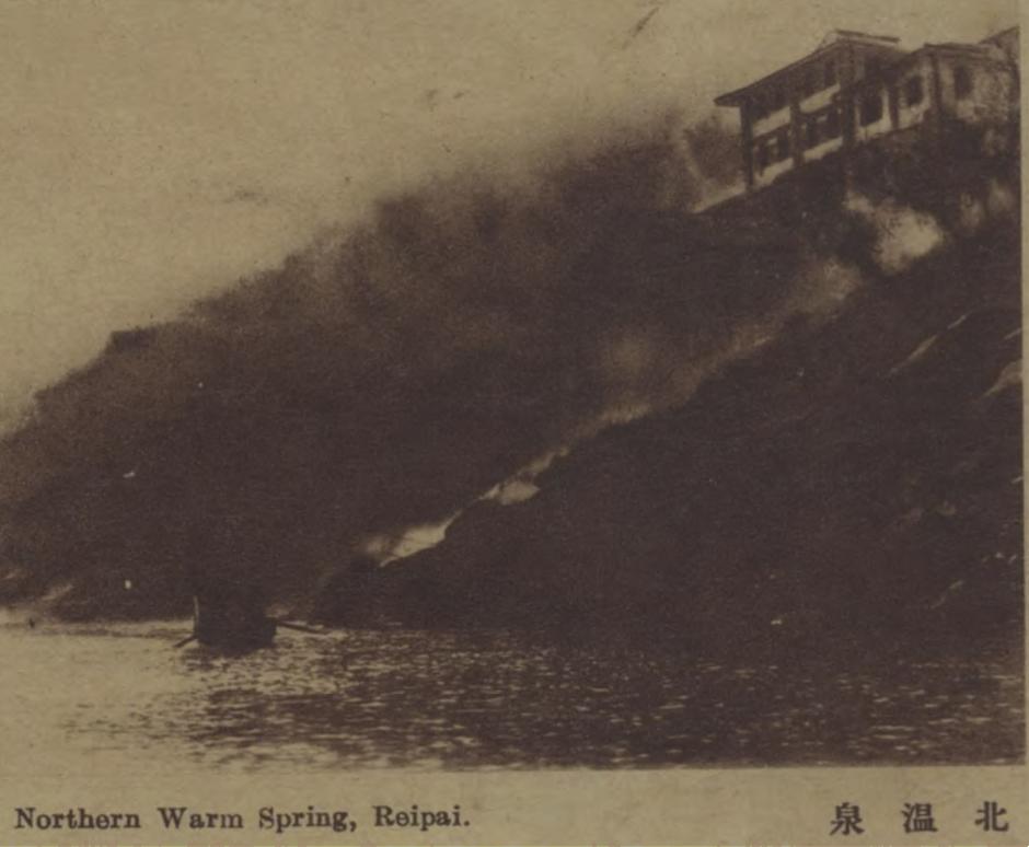 Fig. 2 View of Northern Hot Springs Park from Jialing River. Source: Lang Jingshan.,Chuan zhongming sheng xuanji: Beiwenquan [Selections of Scenic spots in the middle of Sichuan Province]. Xingguang (Singapore), no.1 (1939): 36