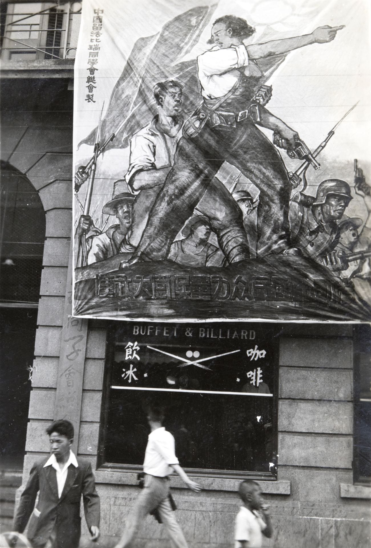 "Banner outside the headquarters of ""L'Association des Etudiants Chinois de Retour de FBS"", 69 Jianghan Lu, Wuhan, 1938 (Bi-s162)"