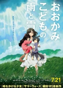 Promotional Poster for the Film Wolf Children featuring Hana, the mother carrying her two children in a field.