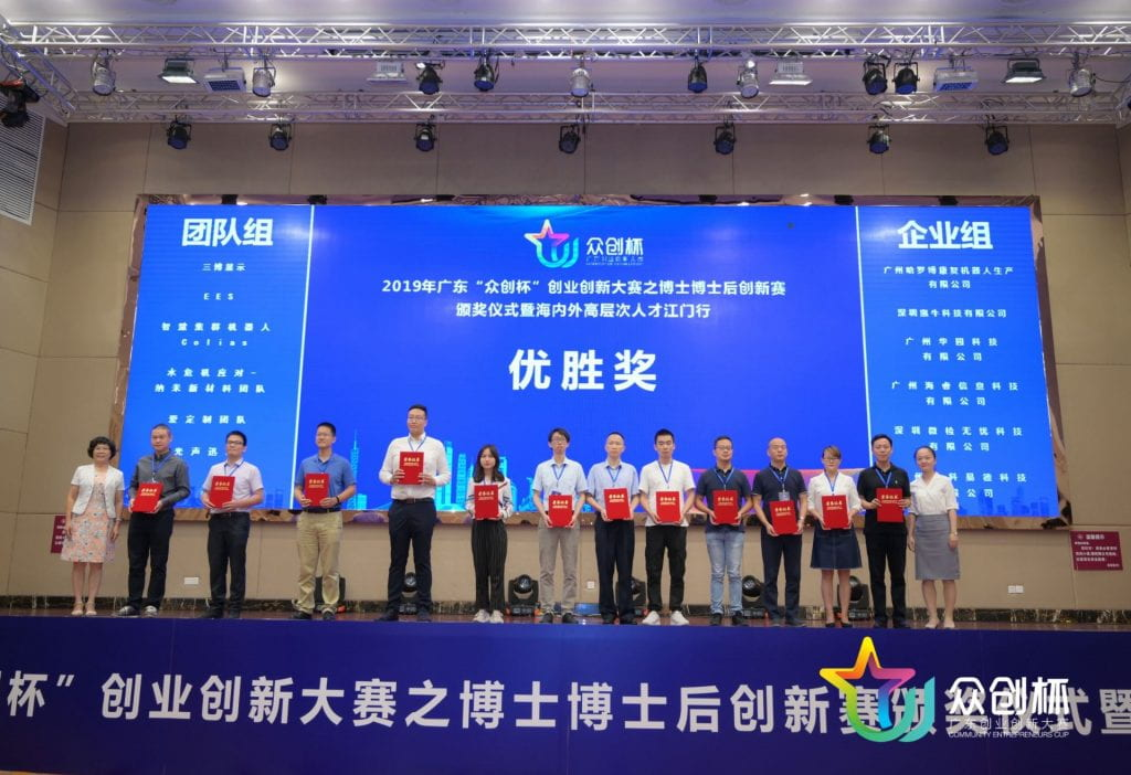 Award winners at the Guangdong 'Zhongchuang Cup' Entrepreneurship and Innovation Competition
