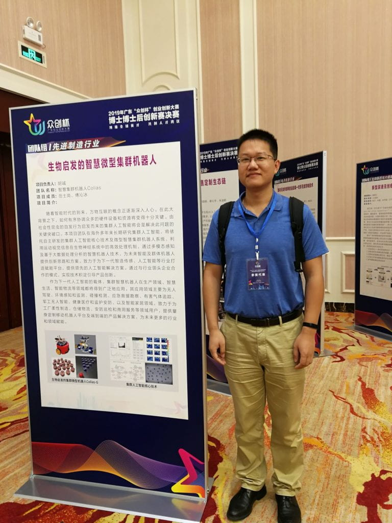 Cheng Hu at the Guangdong 'Zhongchuang Cup' Entrepreneurship and Innovation Competition
