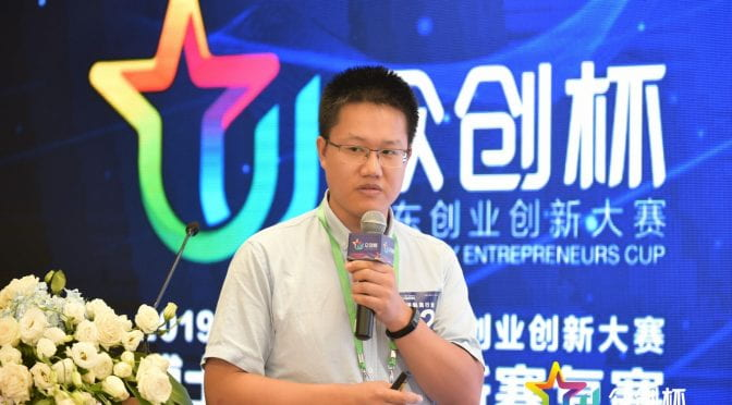 Guangdong 'Zhongchuang Cup' Entrepreneurship and Innovation Competition