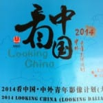 LookingChina2014_BlueLogo