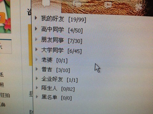 A list of a user's different groups of friends on QQ's Instant Messaging client (Photo: Tom McDonald)