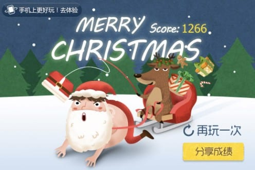 Tencent's QZone wishes its users a Merry Christmas in a most unusual style (Image: Tencent)