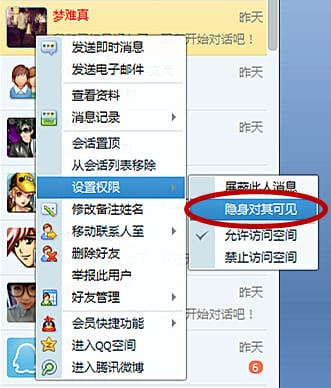 QQ advanced permission setting