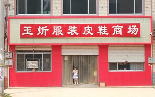 A typical shopfront in the North China fieldsite (Photo: Gillian Bolsover)