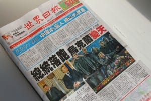 Chinese newspaper The World Journal. Credit Flickr user Canadian Pacific: http://www.flickr.com/photos/18378305@N00/