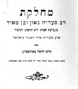 Bornstein, haMahloqet front page
