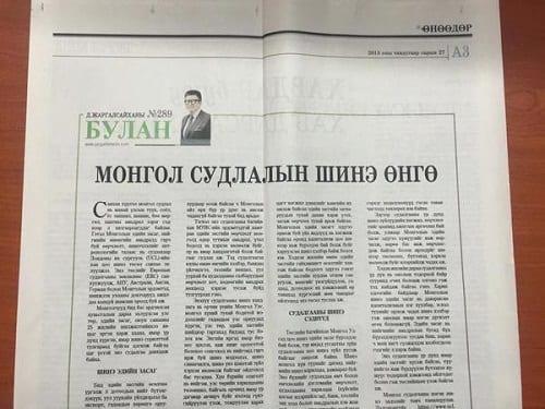 Article in Önöödör Newspaper.  (https://twitter.com/jargal_defacto)