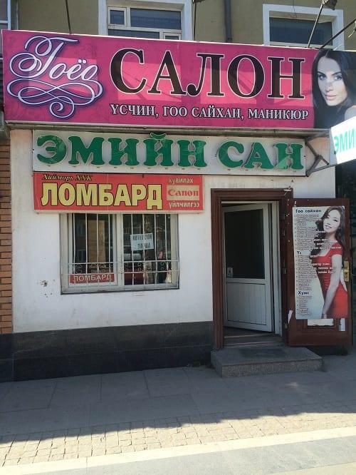 Image 1. Salon, Pharmacy, Pawnshop Resized