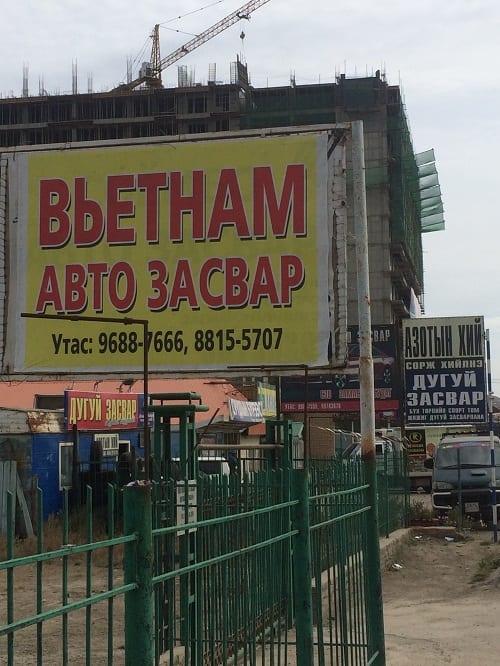 Вьетнам гарааш.