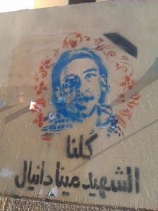 Mina Daniel: 'We are all Martyr Mina Daniel'. Luxor Street