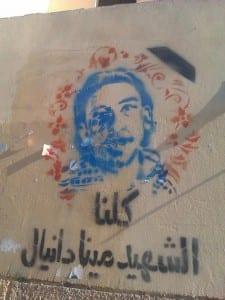 Mina Daniel: 'We are all Martyr Mina Daniel'. Luxor Street