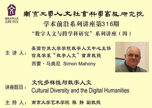 Poster for Nanjing University guest lecture