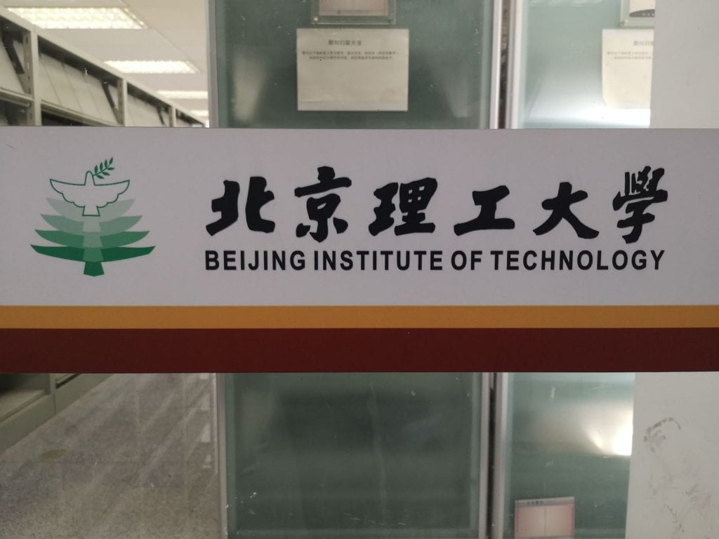 Beijing Institute of Technology sign and logo