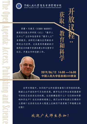 Poster for talk at Renmin University