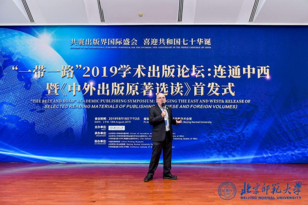 Simon's talk at Beijing Normal University